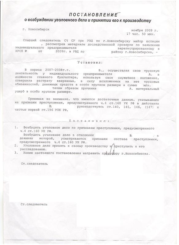исковое заявление по ст. 111 ук рф образец - фото 2